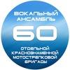 Вокальный ансамбль 60 ОМСБр