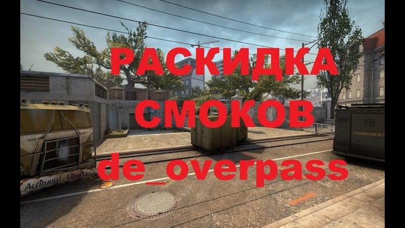 Смоки на de_overpass