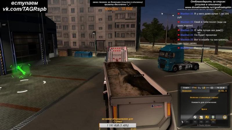 Euro Truck Simulator 2 НЕ мп Общение голосом