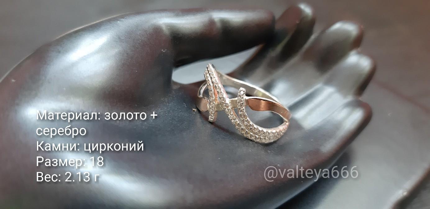 Золотые, серебрянные украшения. Кольца, кулоны Q8reC3yxn0U