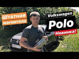 Штатная магнитола для Volkswagen Polo Sedan (Фольксваген Поло) Phantom 0315В