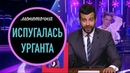 МОНЕТОЧКА на Вечернем Урганте/Гримерка/ПЛАЧУ после выступления