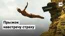Есть риск просто не выплыть интервью с клифф дайвером Никитой Федотовым ТОК