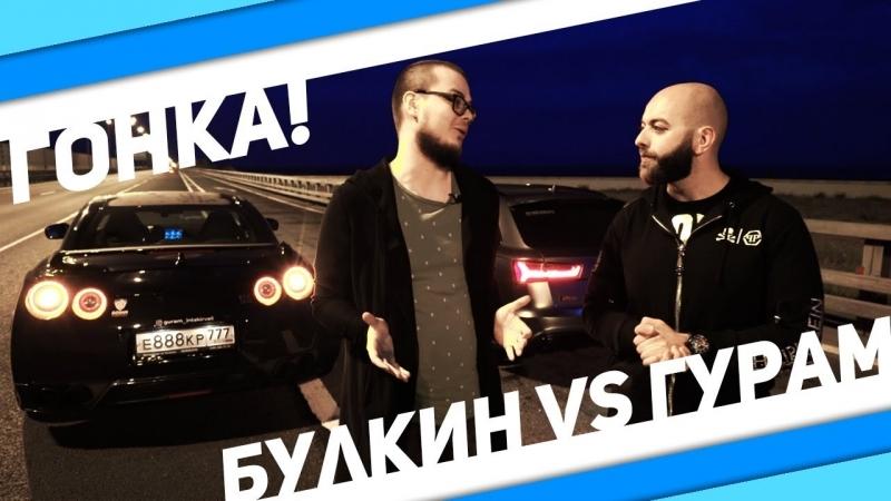 Bulkin AUDI RS6 770 СИЛ vs NISSAN GT-R 950 СИЛ! ВЕЛИКАЯ ГОНКА ДО 300КМ Ч! БУЛКИН vs ГУРАМ! (АВТОВЛОГ 20)