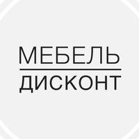 9a753937 ДИСКОНТ ЦЕНТР МЕБЕЛИ СПБ   паблик