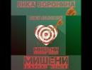 Вика Воронина - Мишени (Dj Kapral Remix)