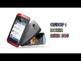 Обзор : Nokia Asha 305