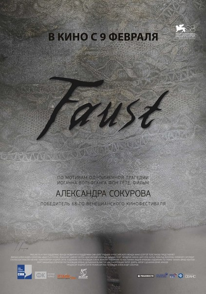 Фауст (2011)