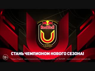 Red Bull Университеты League of Legends