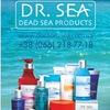 Dr.SEA - Израильская косметика мертвого моря