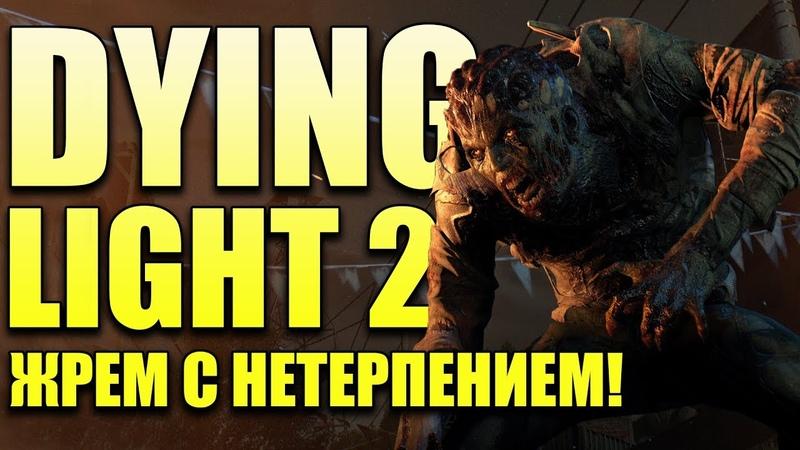 Детальный разбор Dying Light 2 все что известно об игре