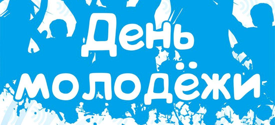 SPFH5FELAW0 - Белово празднует День молодежи Развлекательные мероприятия, посвящённые празднованию Дня Молодёжи,