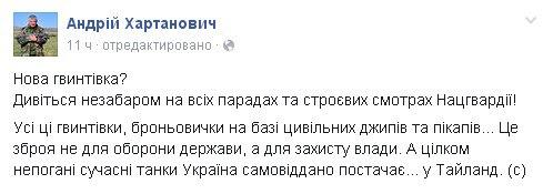 """""""Прошу пригласить сюда полицию. Без наручников. Для других целей"""", - Аваков представил образцы новой формы полицейских и напугал Кабмин - Цензор.НЕТ 8949"""