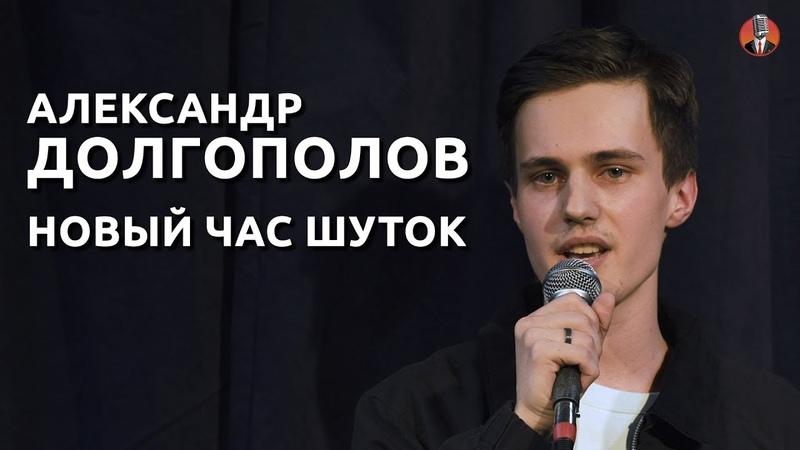 Александр Долгополов - Новый час шуток