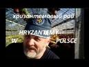 Хризантемовый рай hryzantemy w Polsce 1-ое ноября