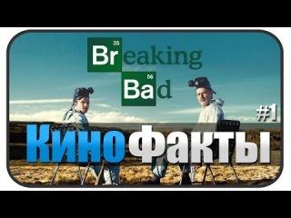 КиноФакты : Во все тяжкие / Breaking Bad ( Выпуск 1 )