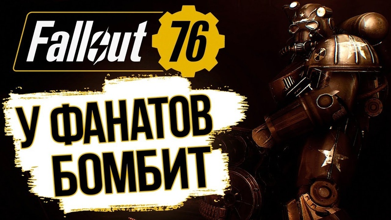 Fallout 76 - Обзор | ФАНАТЫ ХЕЙТЯТ ИГРУ (Е3 2018) | DAMIANoNE