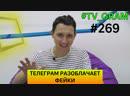 TV GRAM 269 ТЕЛЕГРАМ РАЗОБЛАЧАЕТ ФЕЙКИ