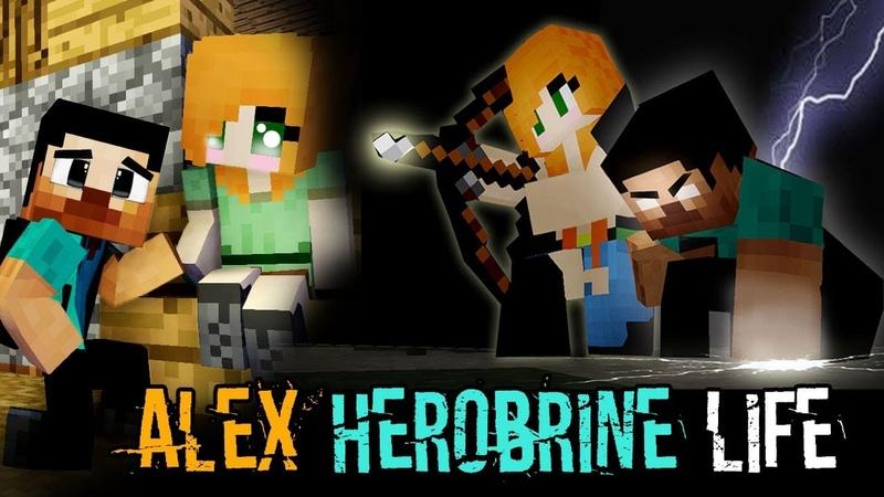 MONSTER SCHOOL ALEX AND HEROBRINE'S LIFE Best Minecraft Animation
