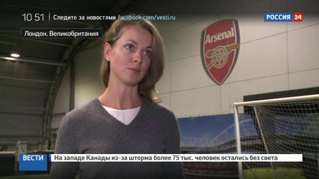 Новости на Россия 24 • Тренировка с Арсеналом: для ребят из российских детдомов сказка стала былью