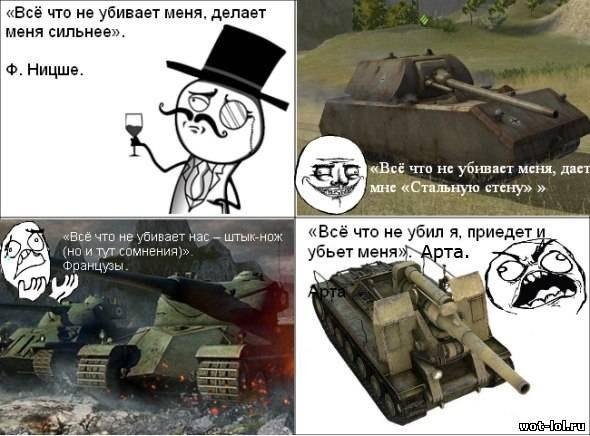 мир танков приколы: