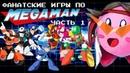 Фанатские игры по Mega Man (Часть 1)