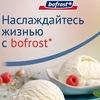 Наслаждайтесь жизнью  с bofrost*