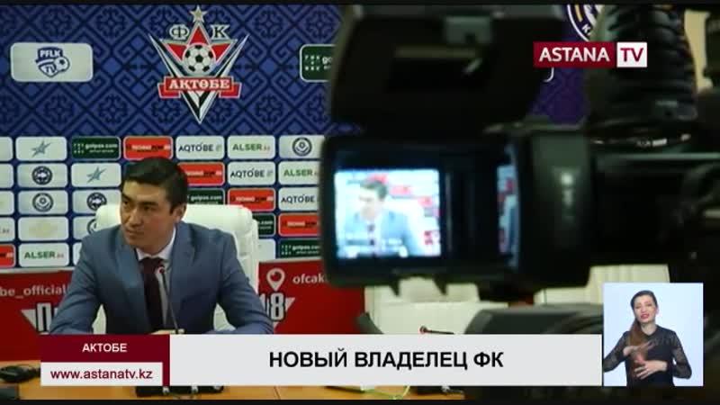 Самат Смаков выкупил ФК Актобе