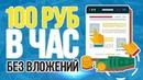 Заработок БЕЗ ВЛОЖЕНИЙ, Как заработать деньги в интернете 200р С НУЛЯ!