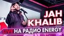 Jah Khalib - Если чё я баха, Медина, Воу-воу палехче на Радио ENERGY