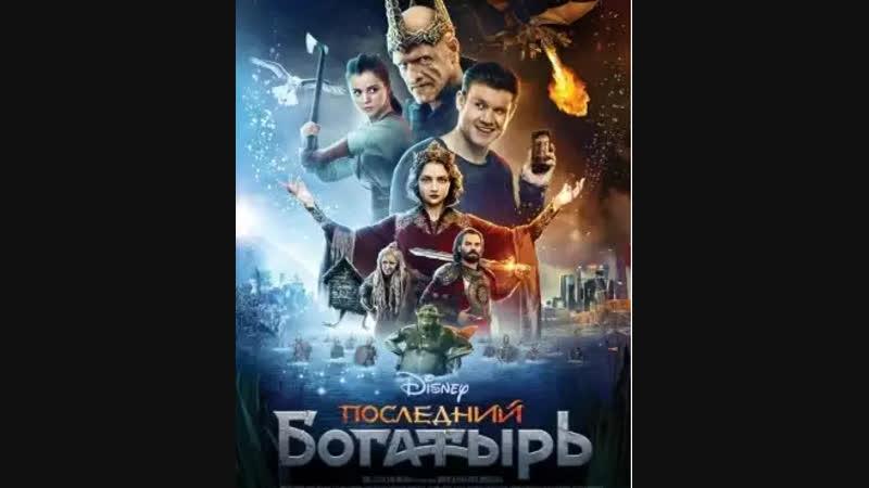 Последний богатырь (2017)комедия