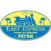 КУБОК EAST EXPRESS  ПО ПЛЯЖНОМУ РЕГБИ - 2014