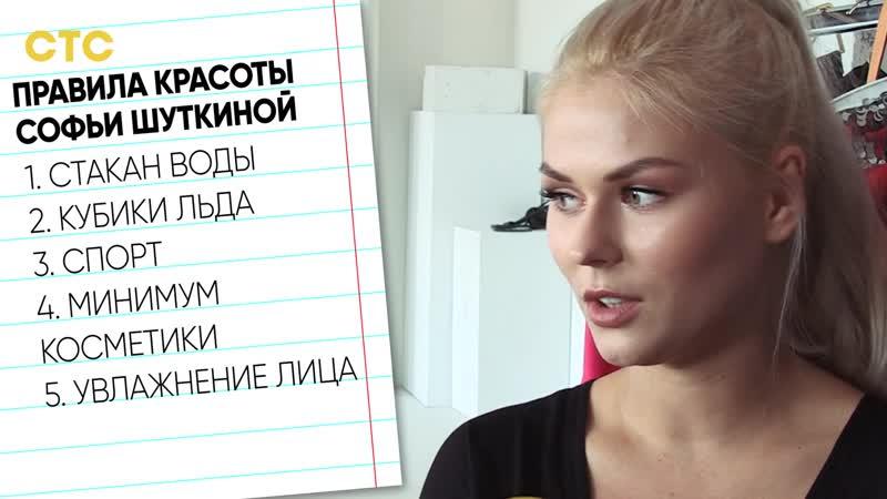 Правила красоты Софьи Шуткиной