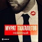 Мурат Тхагалегов альбом Неверный
