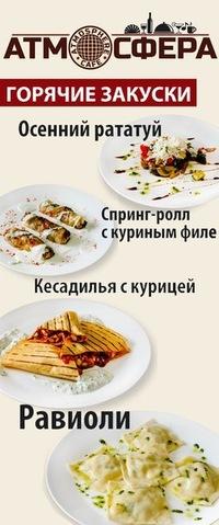 Кафе Атмосфера Чкаловский 8 и Большой пр. 3