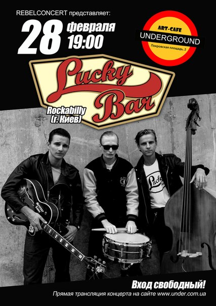 28.02 Lucky Bar in Underground. Сумы