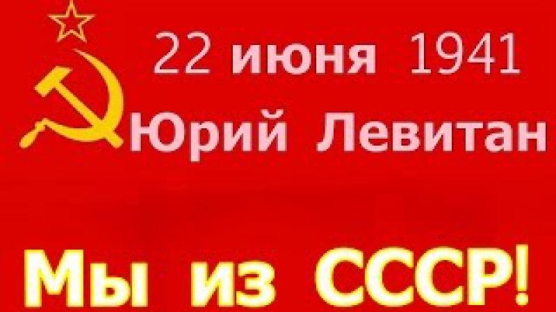 22 июня 1941 Юрий Левитан ☭ Внимание говорит Москва Заявление Советского Правител ...