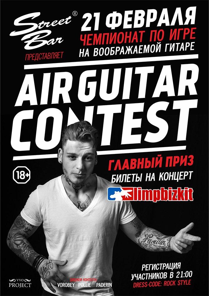 Афиша Владивосток  AIR GUITAR CONTEST / 21.02 / STREET BAR