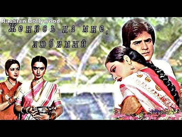Индийский фильм Женись на мне,любимый (1980)