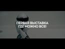 Робополис Выставка роботов в Оренбурге
