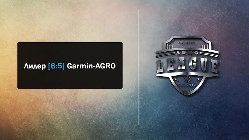 Лидер [ 6 5 ] Garmin-AGRO