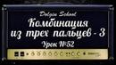 Комбинация из трех пальцев (3) - Уроки игры на электрогитаре №52 Dolgin School