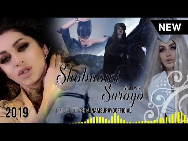 Шабнами Сураё - Надоре Надоре 2019 / Shabnami Surayo - Nadore Nadore 2019