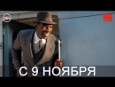 Дублированный трейлер фильма «Афера Доктора Нока»