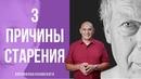 3 причины старения.Как сохранить молодость и юность Секреты молодостиБубновский отменяет саспенс