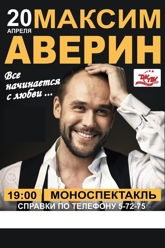Афиша Великие Луки Максим Аверин - моноспектакль