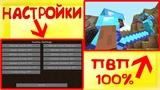 НАСТРОЙКИ МАЙНКРАФТ ДЛЯ ПВП