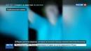 Новости на Россия 24 Скандал в Перми пьяные медики не сумели оказать помощь онкобольному