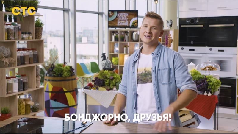 Новый сезон шоу ПроСТО кухня в субботу в 10 00