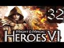 Герои 6Might Magic Heroes VI- Сложно - Прохождение 32 Лига теней-2
